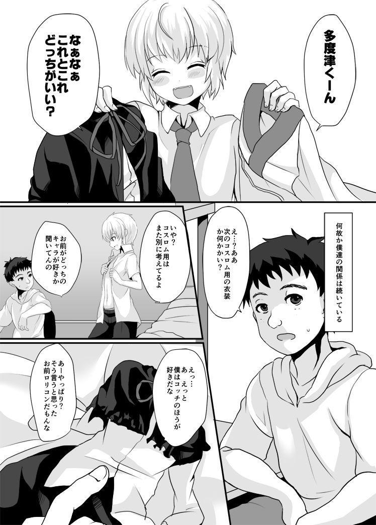 Yakushiji-kun to Boku no Himitsu. 21