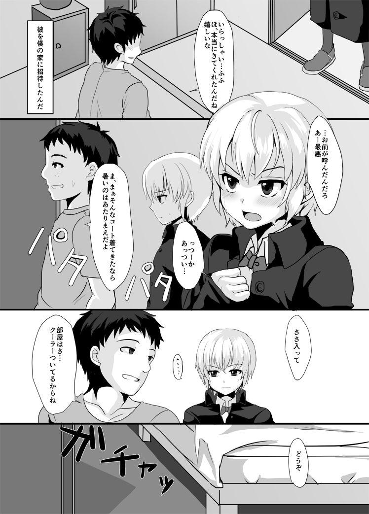 Yakushiji-kun to Boku no Himitsu. 4