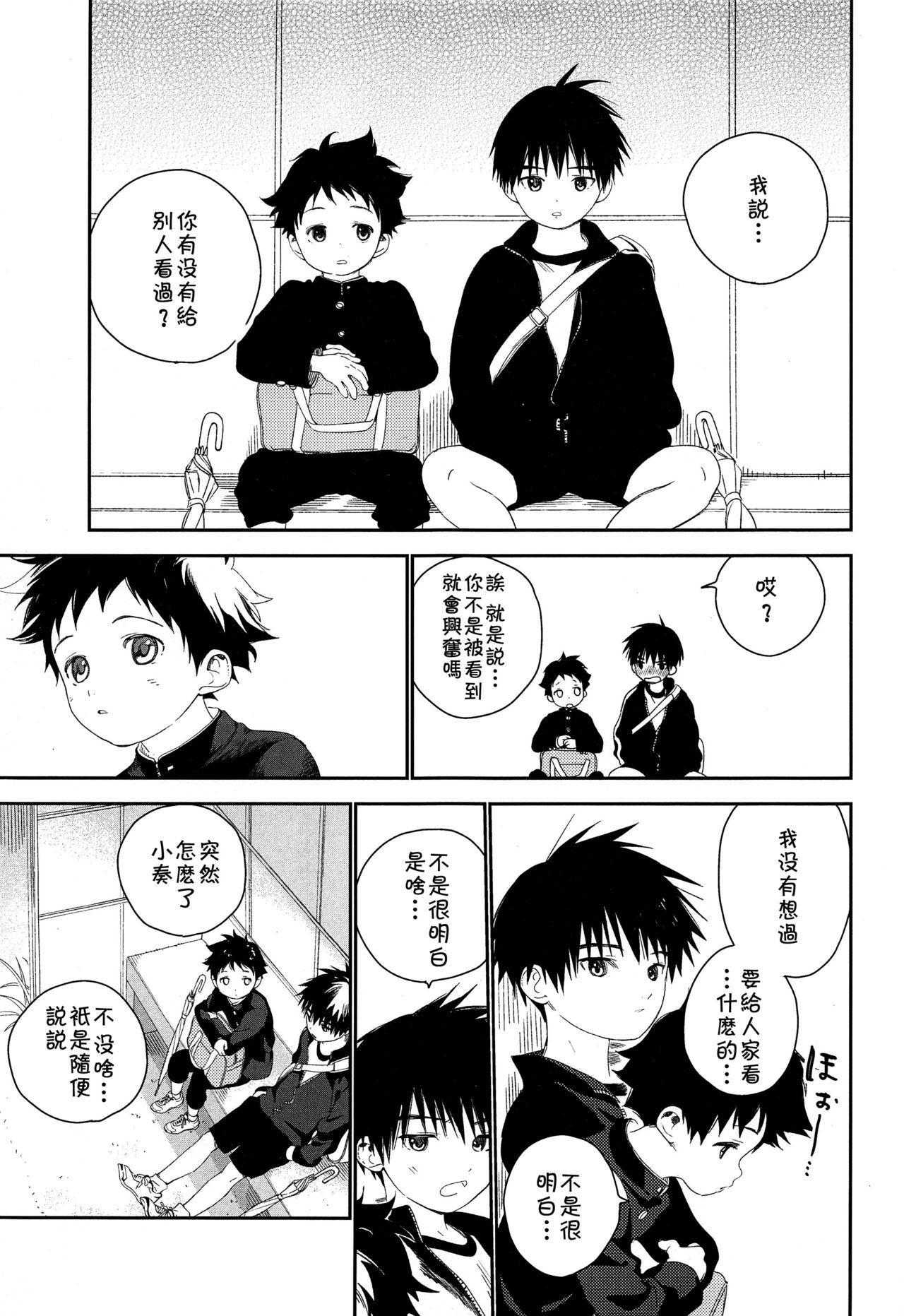 Boku no Tokutouseki 34