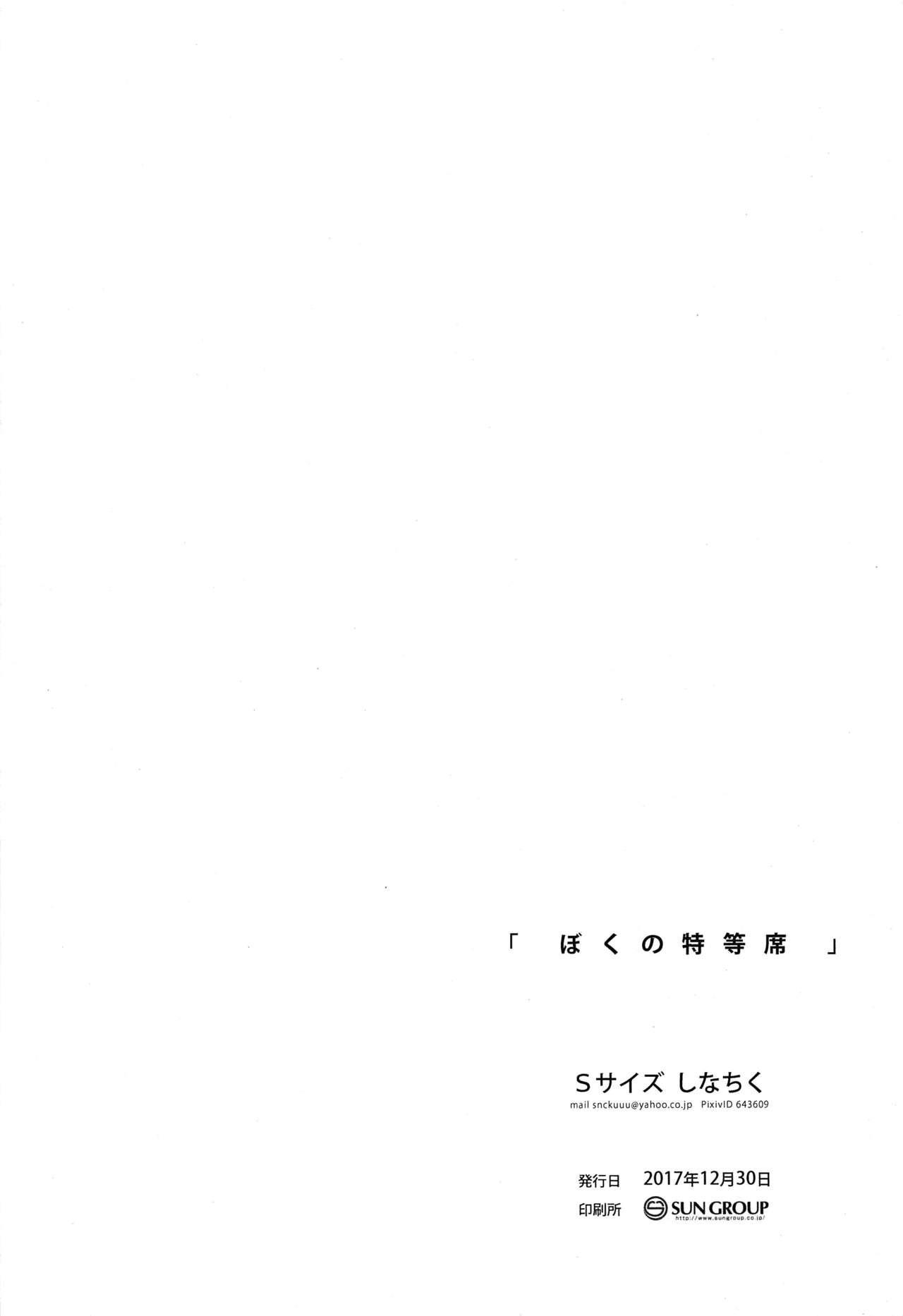 Boku no Tokutouseki 55