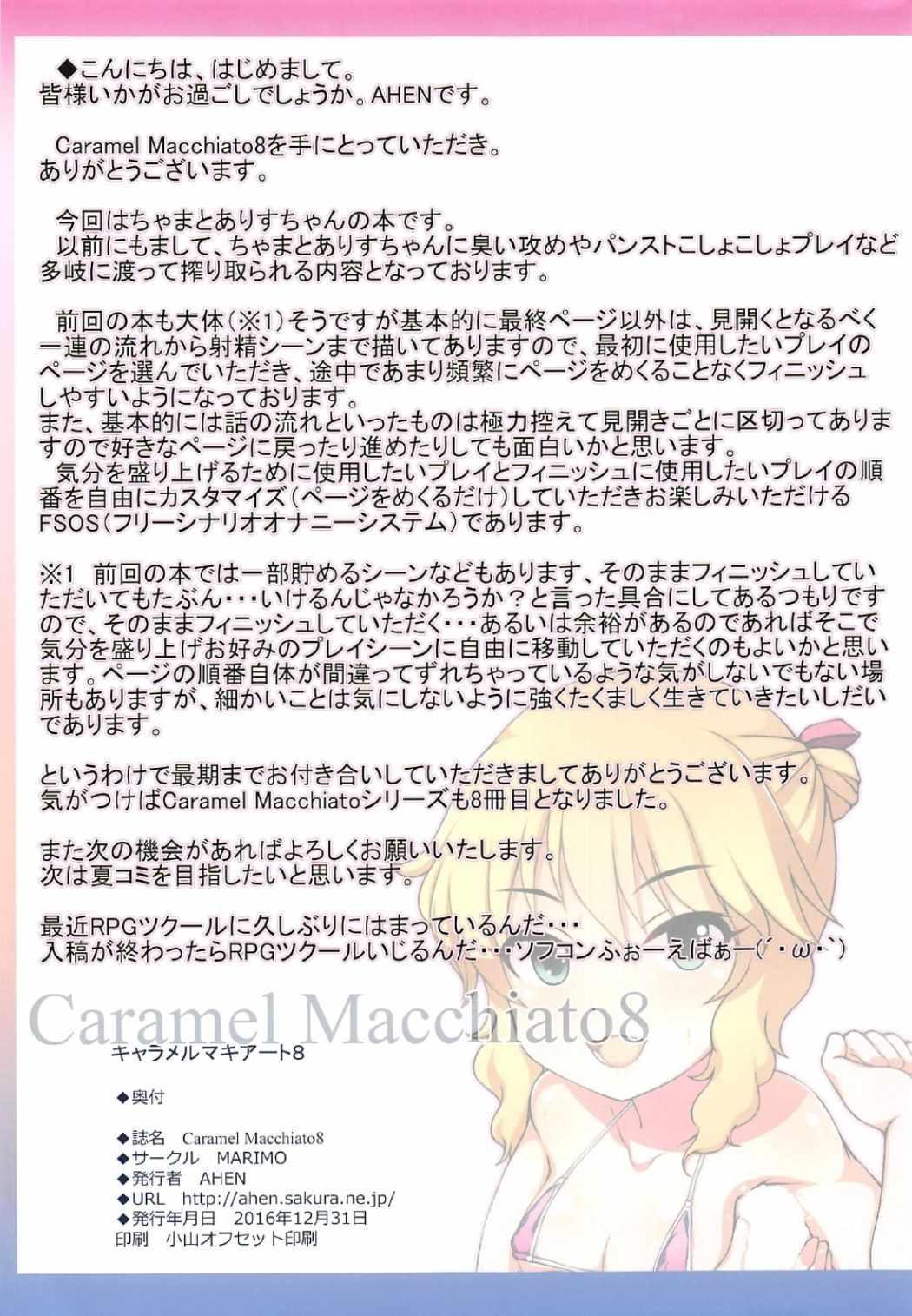 Caramel Macchiato 8 14