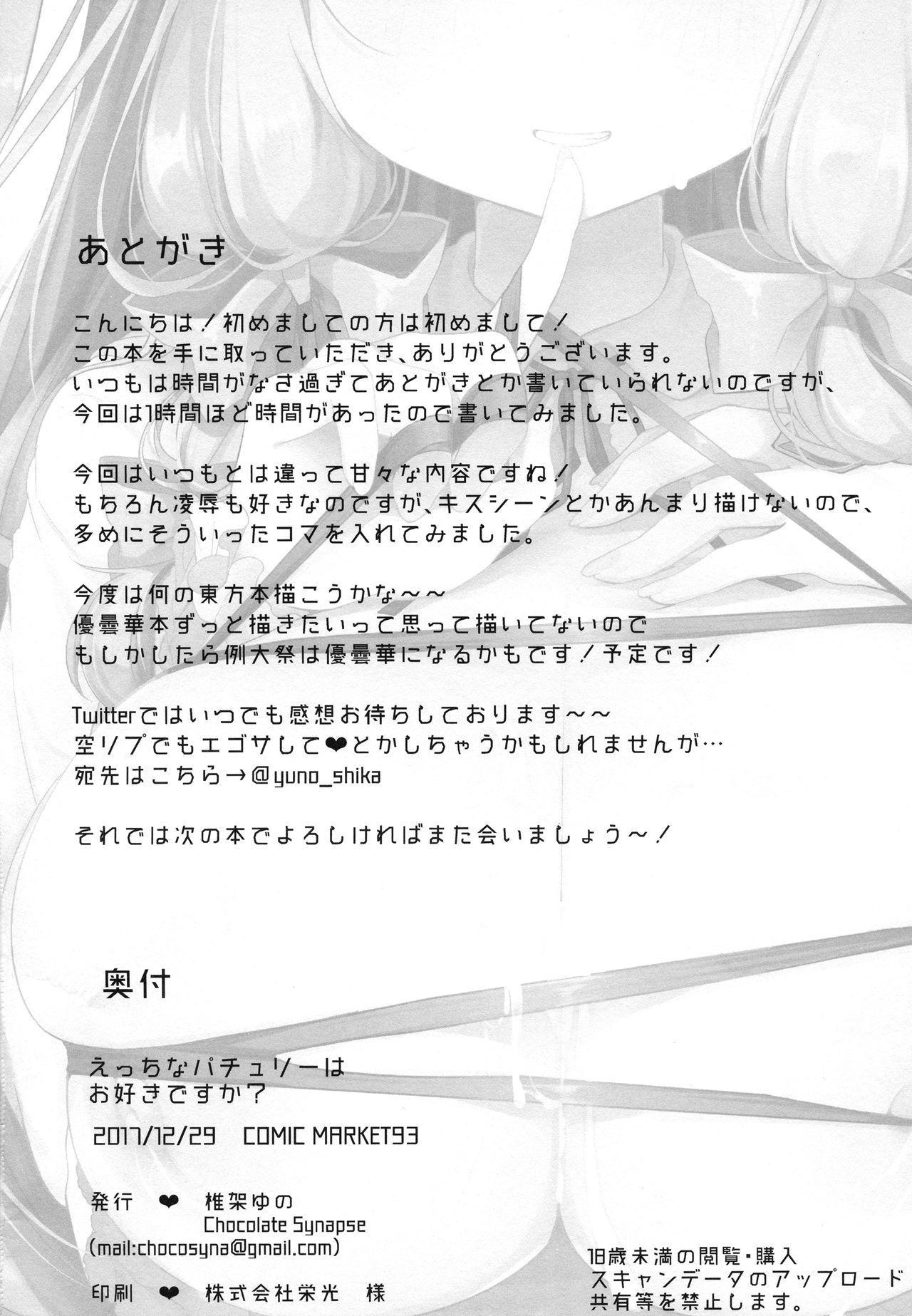 Ecchi na Patchouli wa Osuki desu ka? 18