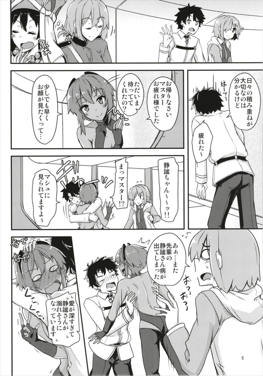 Seihitsu-chan ni Mechamecha Suki tte Tsutaetai!! 4