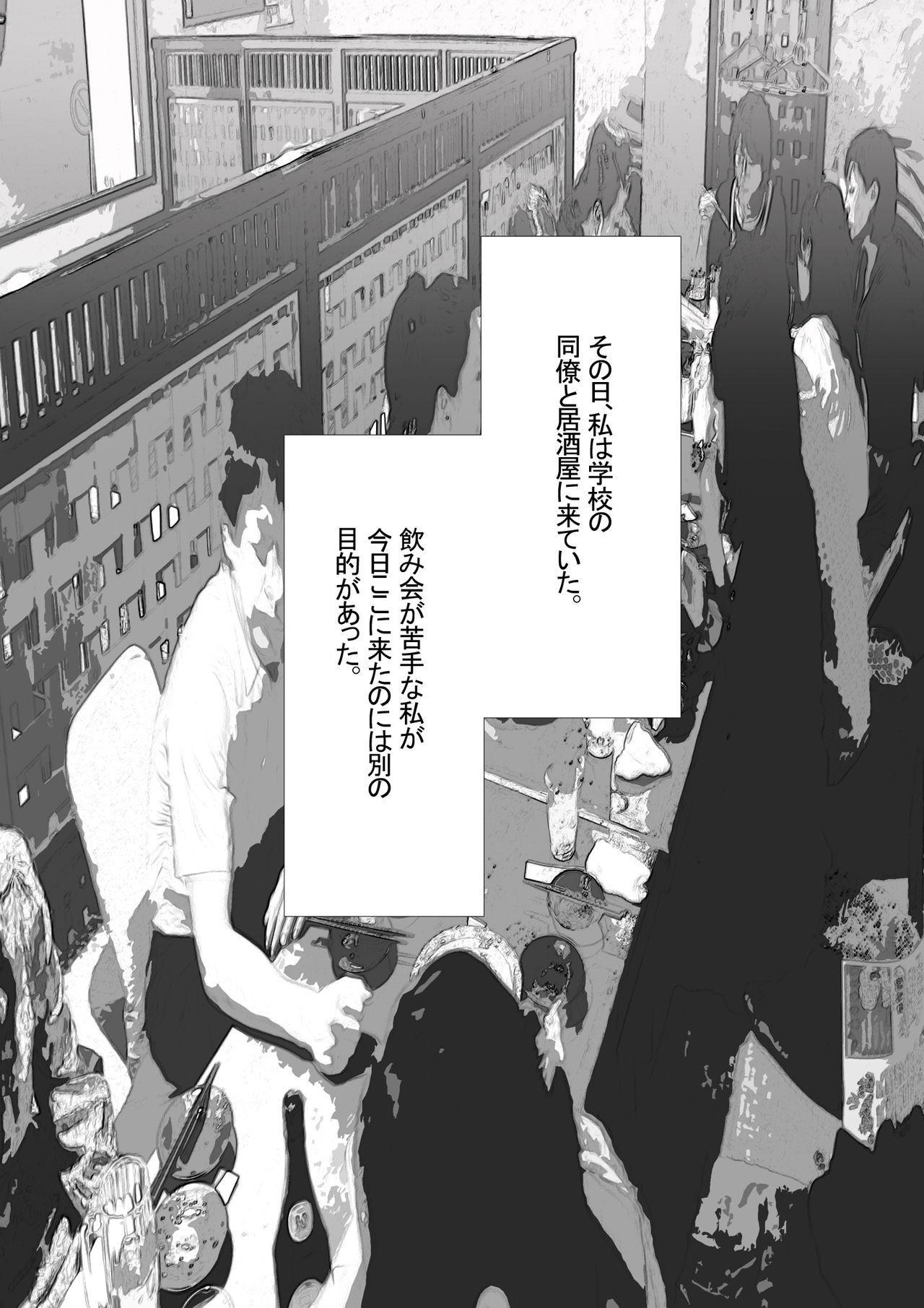 市ノ瀬美加子の場合 1