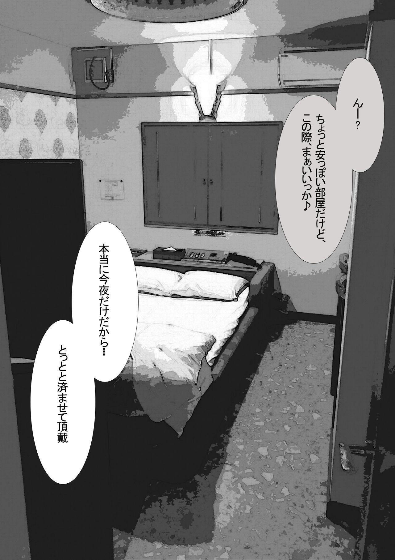 市ノ瀬美加子の場合 23