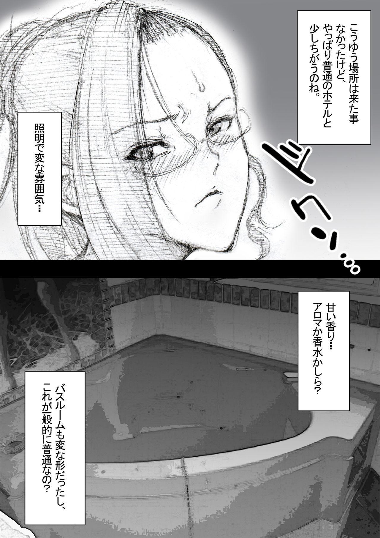 市ノ瀬美加子の場合 25