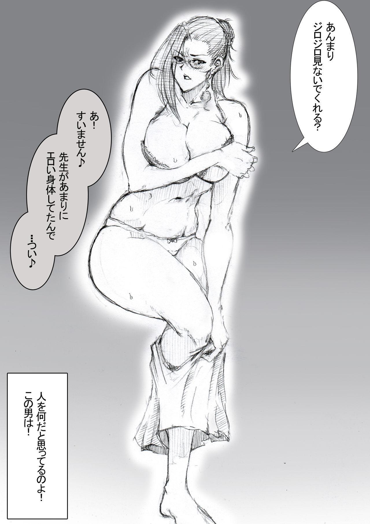 市ノ瀬美加子の場合 35