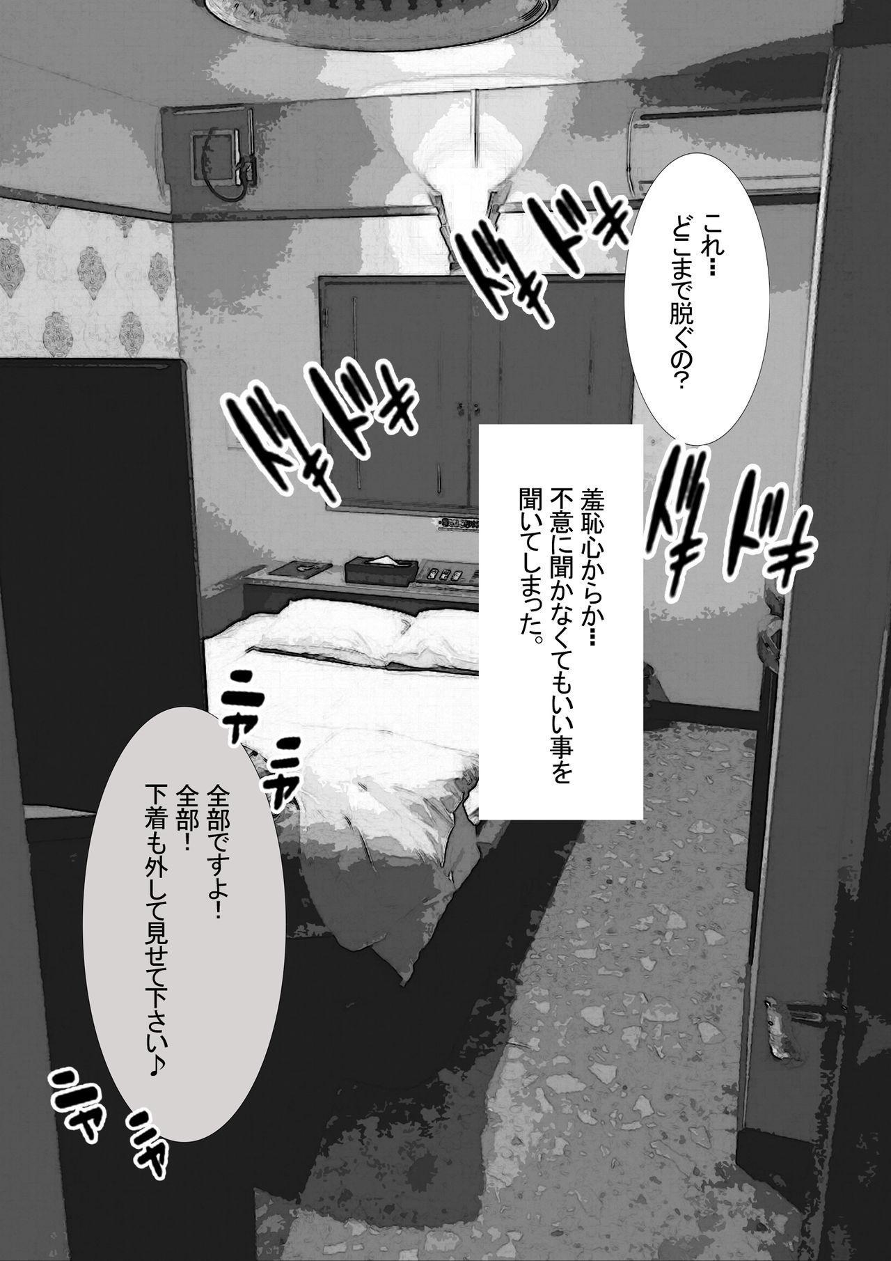 市ノ瀬美加子の場合 37