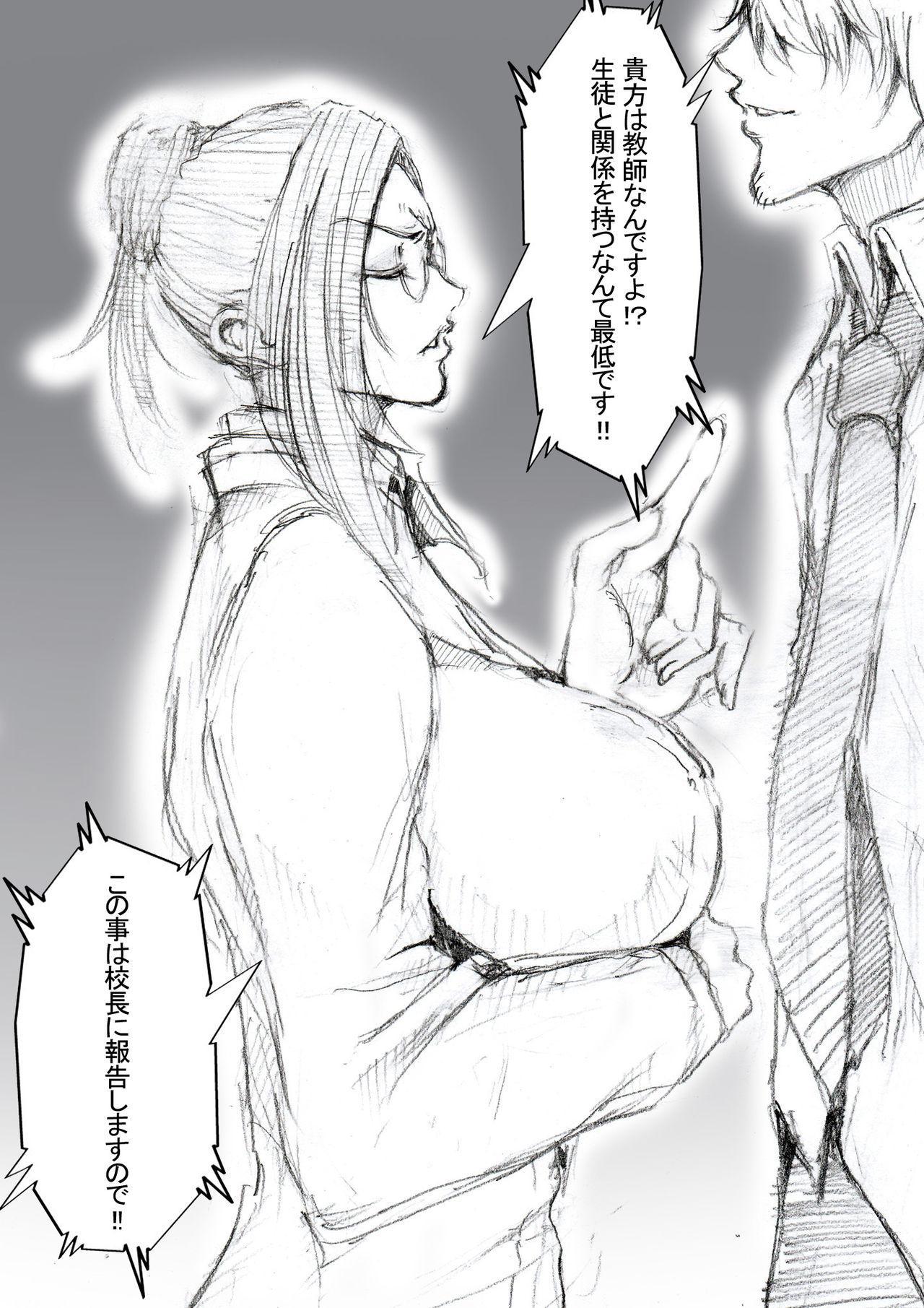 市ノ瀬美加子の場合 6