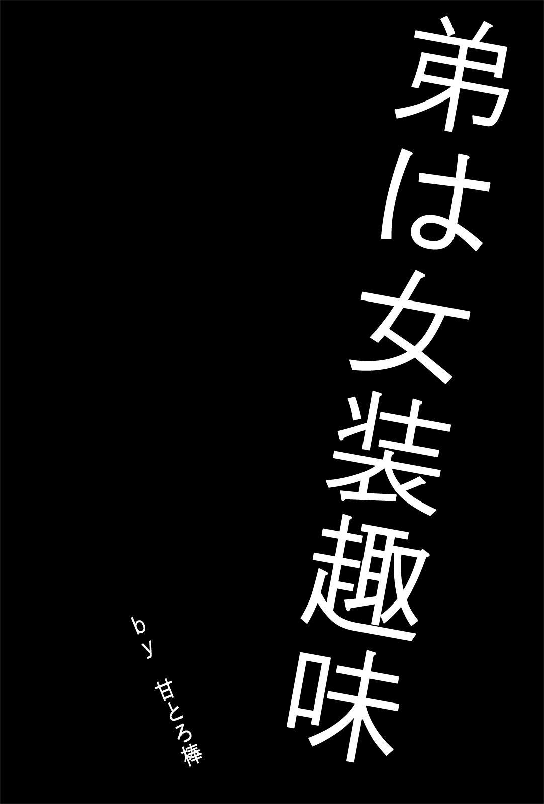 Otouto wa Josou Shumi 0