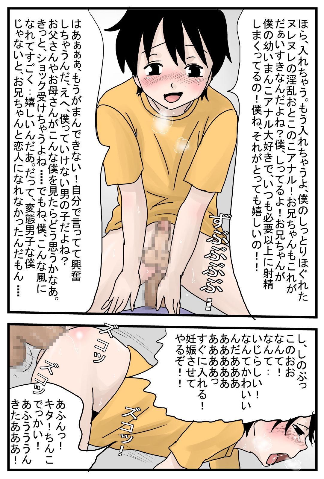 Otouto wa Josou Shumi 14