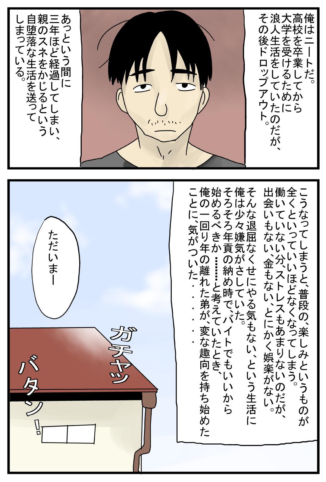 Otouto wa Josou Shumi 1