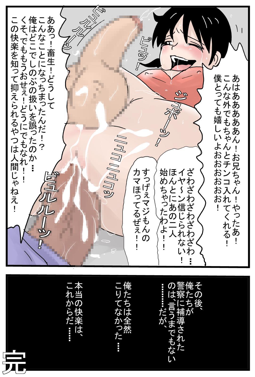Otouto wa Josou Shumi 20