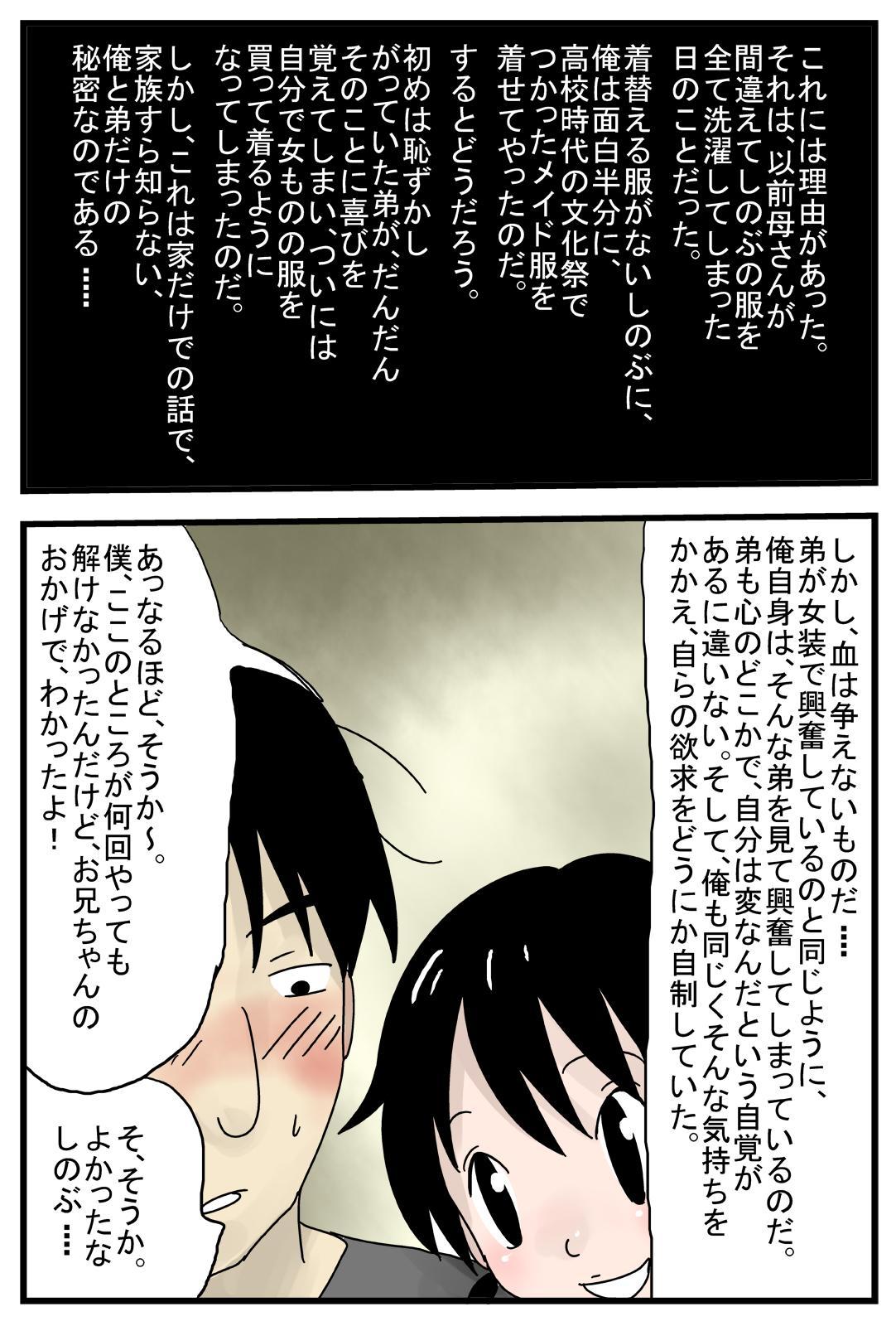 Otouto wa Josou Shumi 3