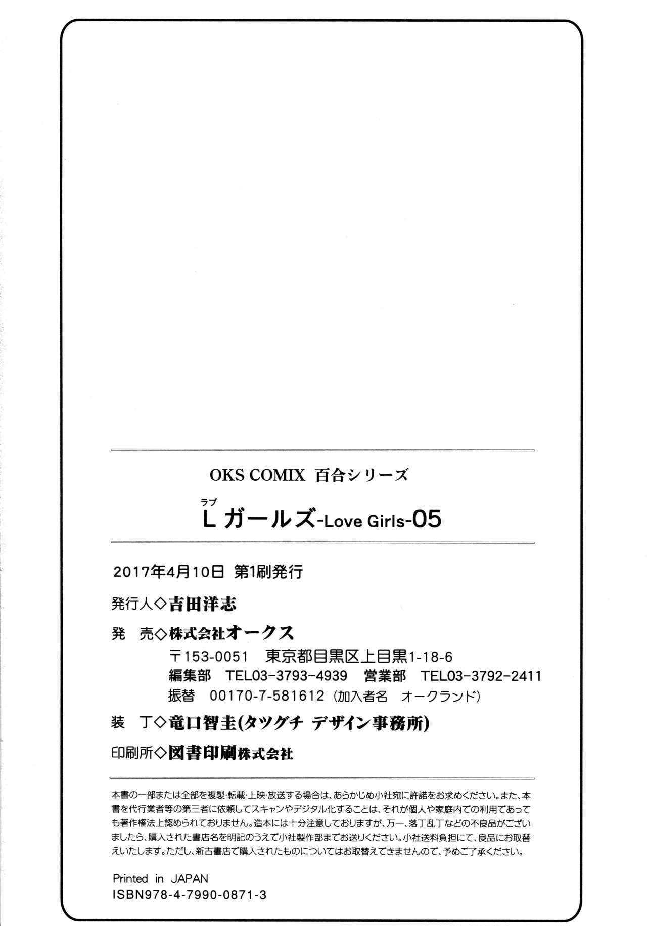 [Anthology] L Girls -Love Girls- 05 177