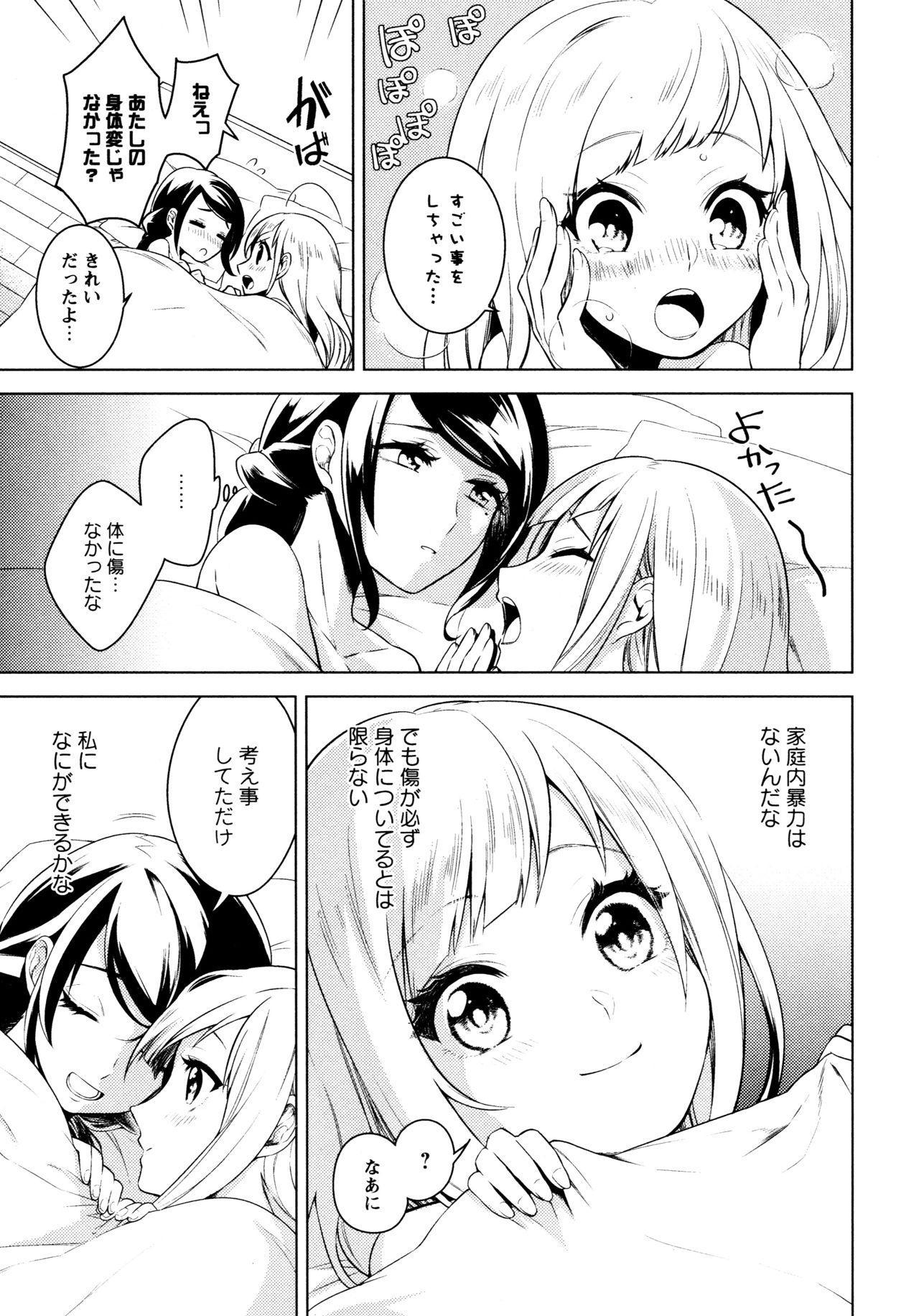 [Anthology] L Girls -Love Girls- 05 22