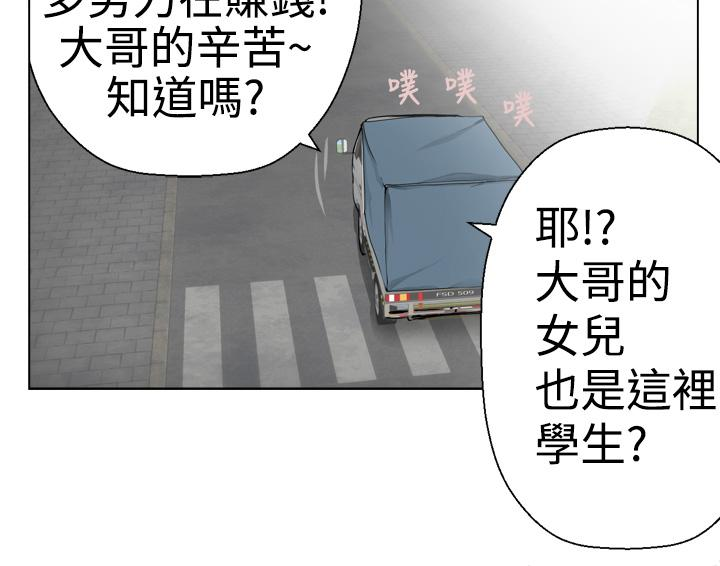 [SOSO] Franken Jo 为爱而生 法兰克赵 Ch.1~19 [Chinese]中文 101