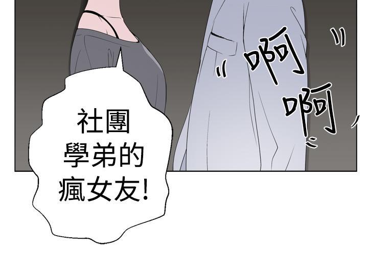 [SOSO] Franken Jo 为爱而生 法兰克赵 Ch.1~19 [Chinese]中文 109