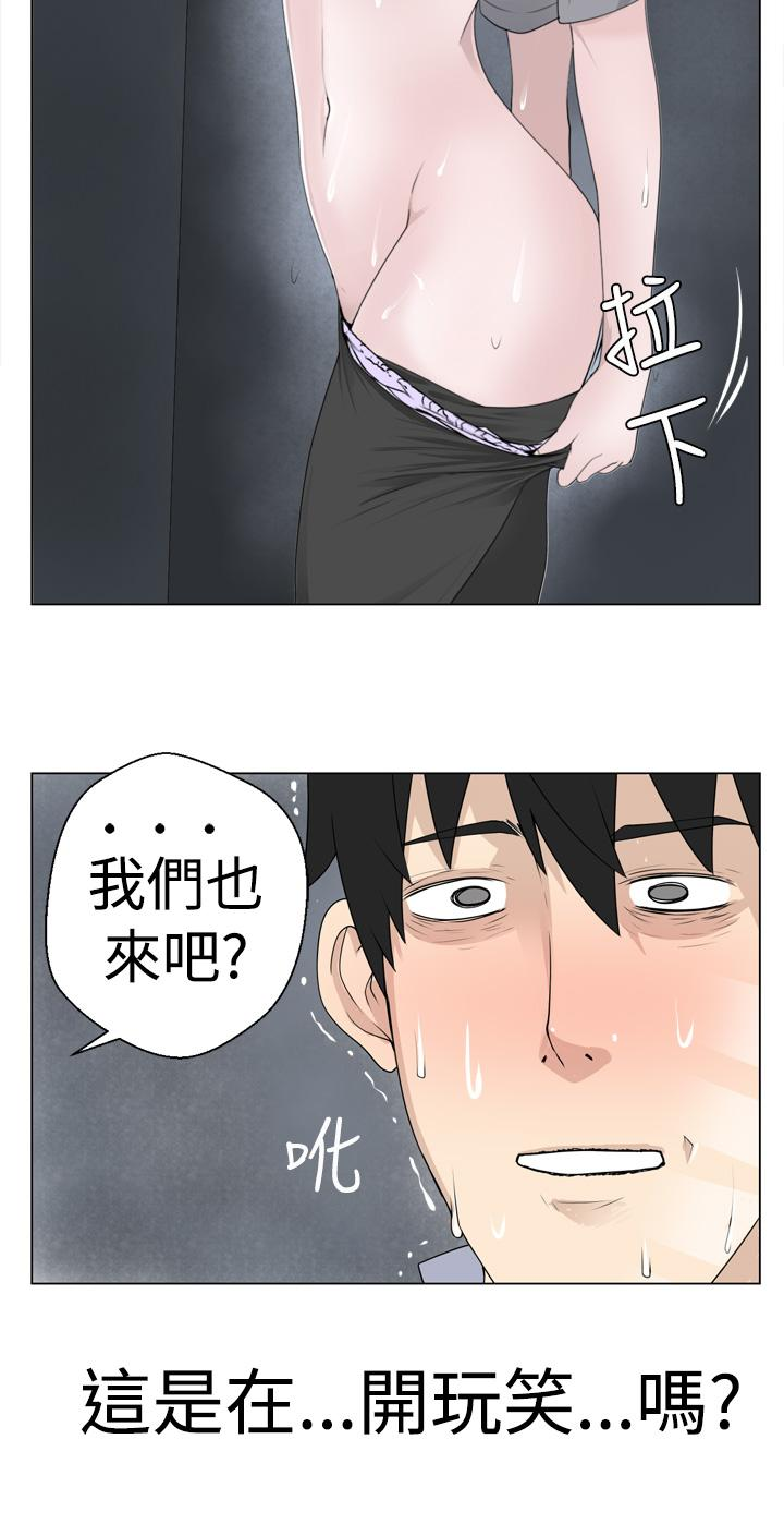 [SOSO] Franken Jo 为爱而生 法兰克赵 Ch.1~19 [Chinese]中文 126