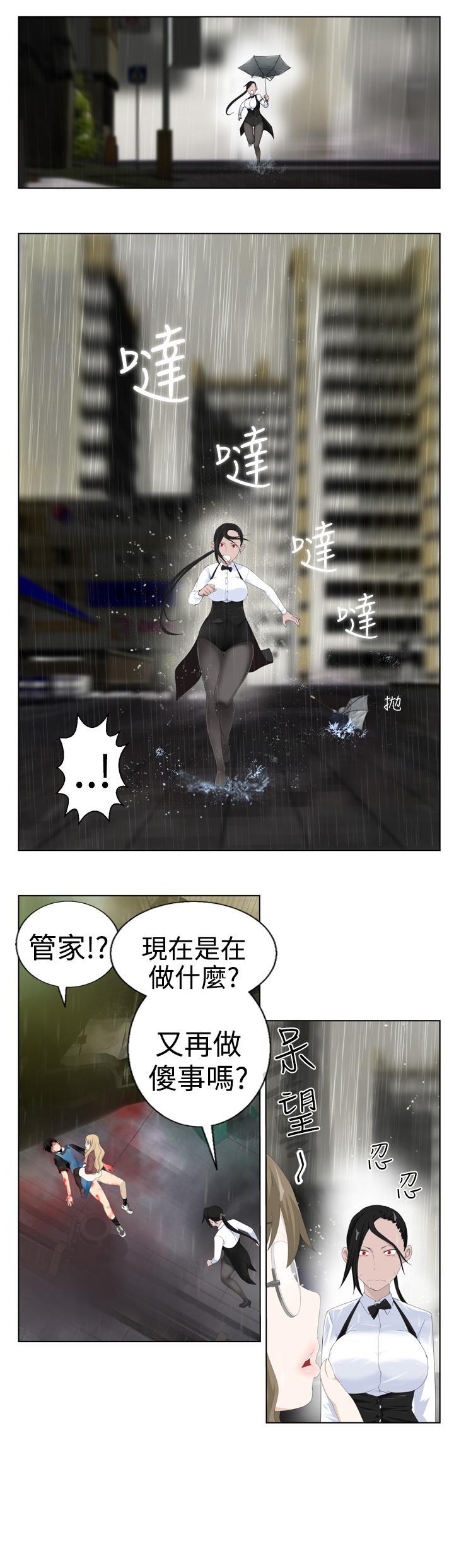 [SOSO] Franken Jo 为爱而生 法兰克赵 Ch.1~19 [Chinese]中文 12