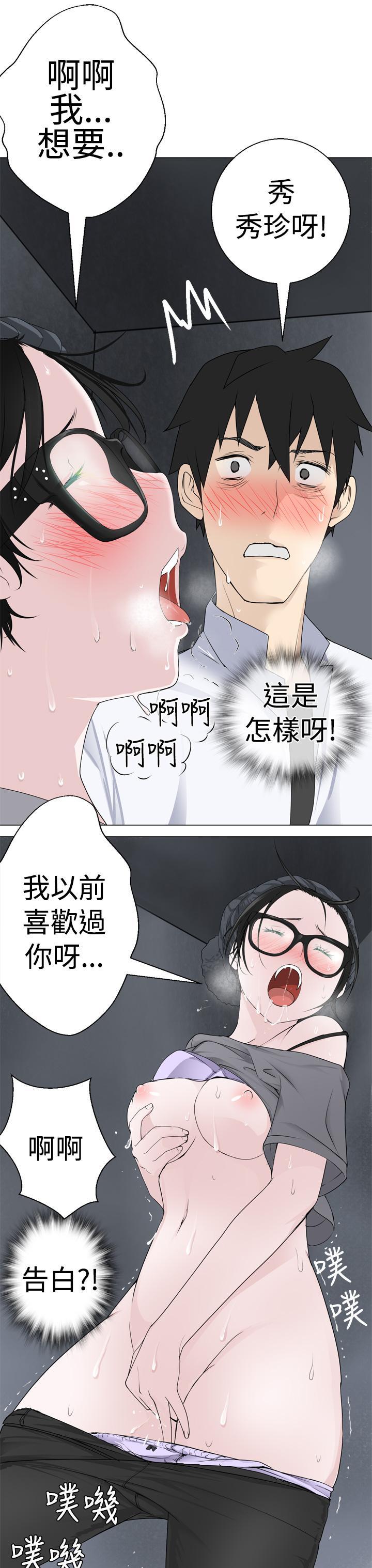 [SOSO] Franken Jo 为爱而生 法兰克赵 Ch.1~19 [Chinese]中文 129