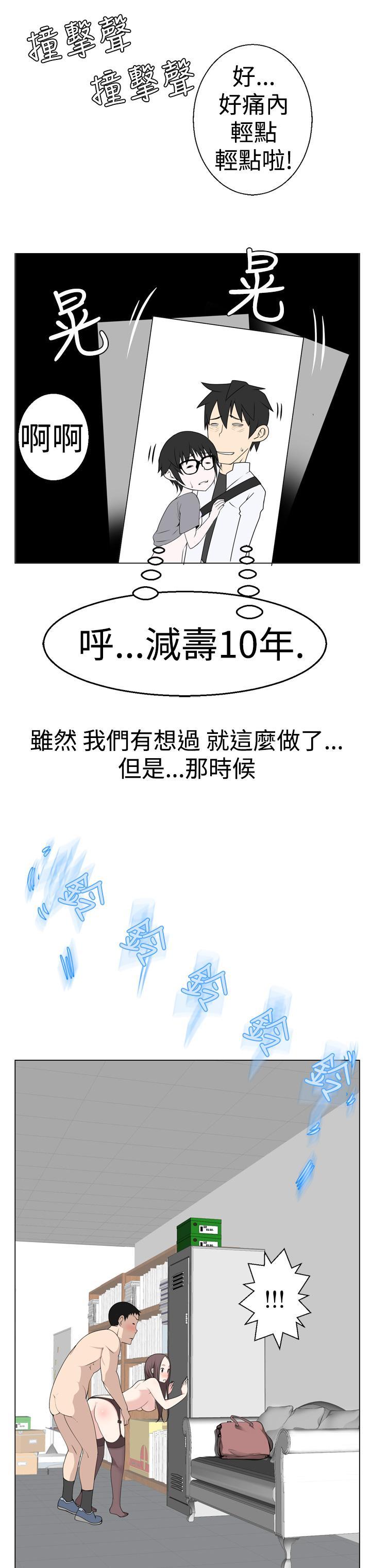 [SOSO] Franken Jo 为爱而生 法兰克赵 Ch.1~19 [Chinese]中文 147