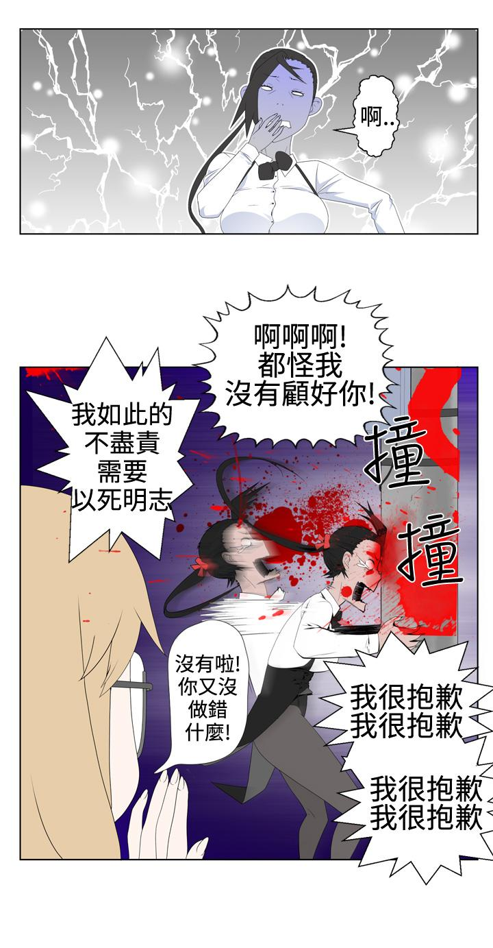 [SOSO] Franken Jo 为爱而生 法兰克赵 Ch.1~19 [Chinese]中文 14