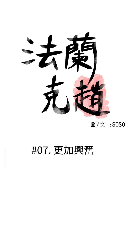 [SOSO] Franken Jo 为爱而生 法兰克赵 Ch.1~19 [Chinese]中文 149