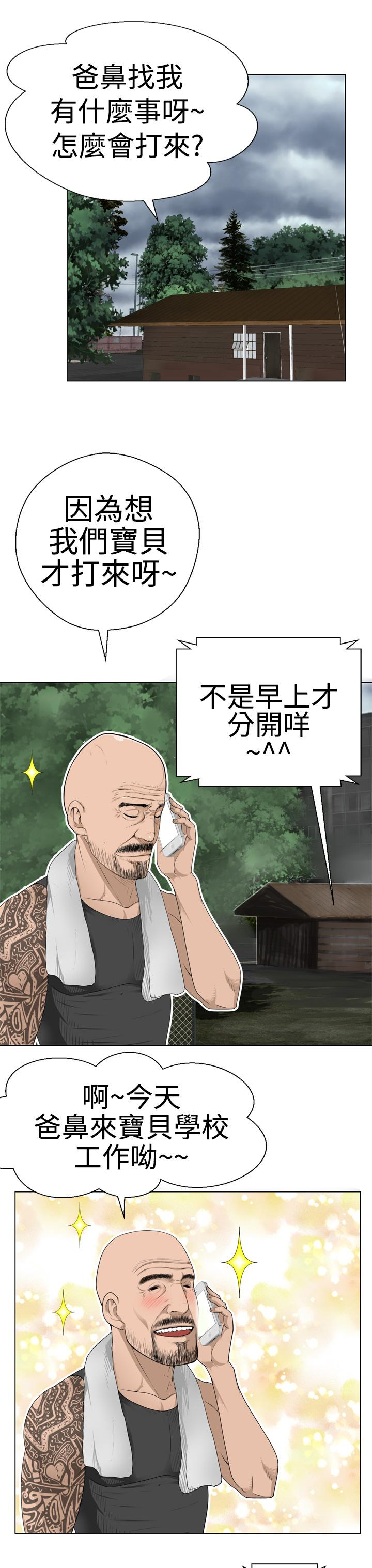 [SOSO] Franken Jo 为爱而生 法兰克赵 Ch.1~19 [Chinese]中文 152