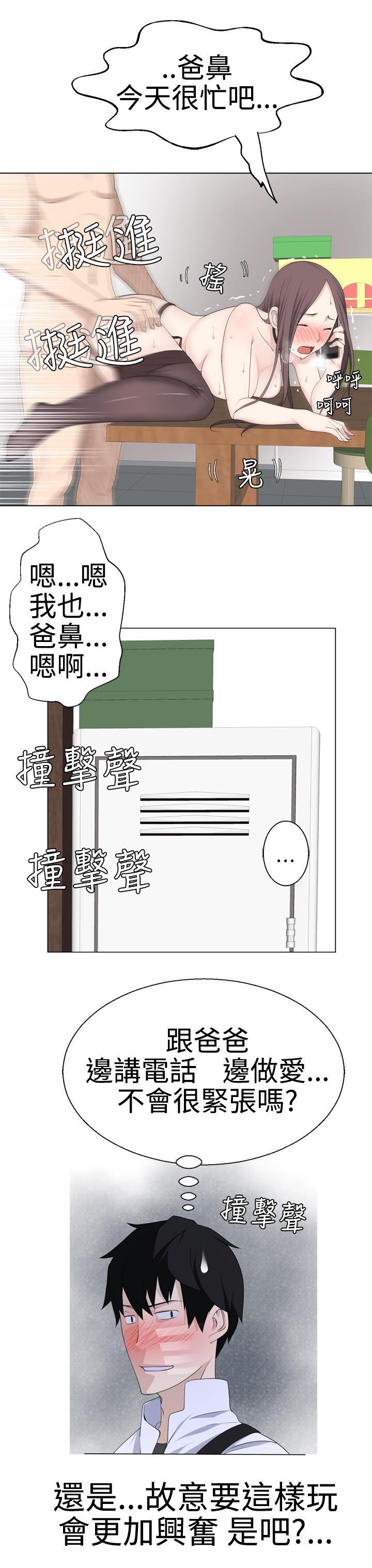[SOSO] Franken Jo 为爱而生 法兰克赵 Ch.1~19 [Chinese]中文 156