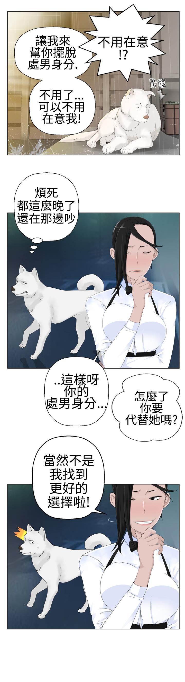 [SOSO] Franken Jo 为爱而生 法兰克赵 Ch.1~19 [Chinese]中文 15