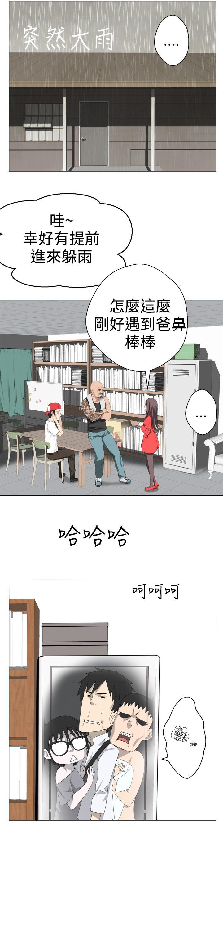 [SOSO] Franken Jo 为爱而生 法兰克赵 Ch.1~19 [Chinese]中文 170