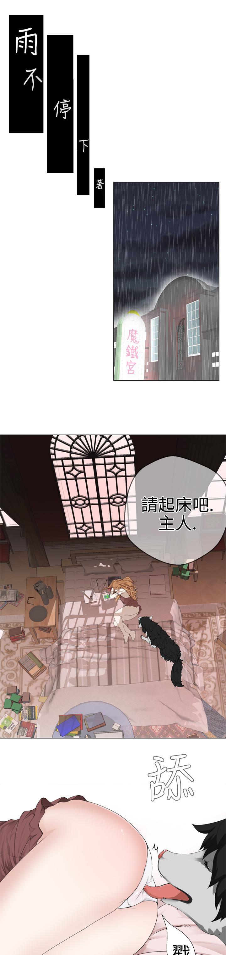 [SOSO] Franken Jo 为爱而生 法兰克赵 Ch.1~19 [Chinese]中文 172