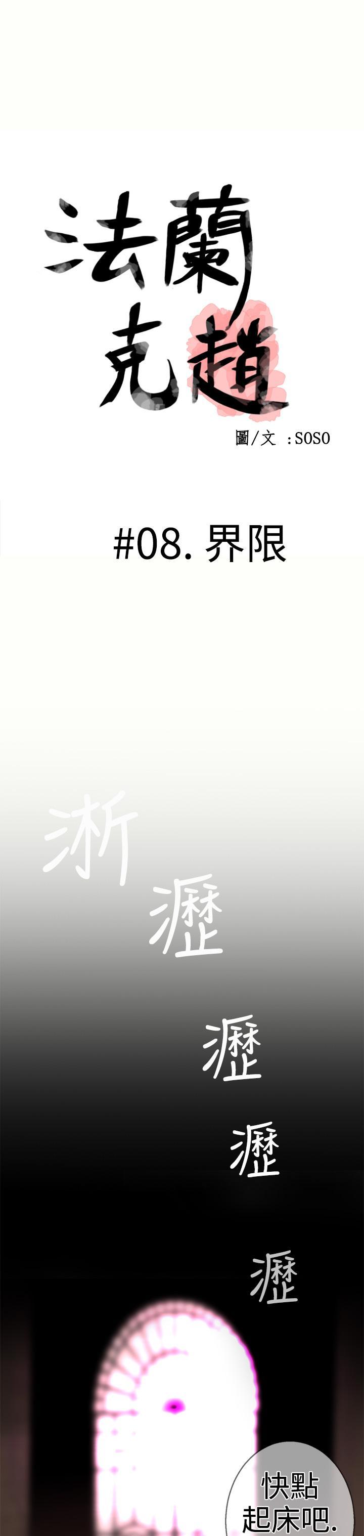 [SOSO] Franken Jo 为爱而生 法兰克赵 Ch.1~19 [Chinese]中文 176