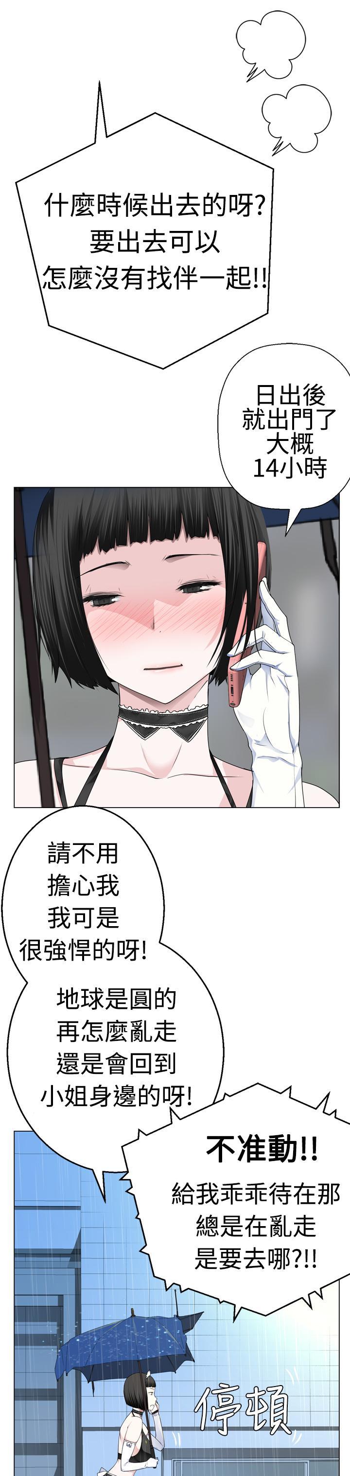 [SOSO] Franken Jo 为爱而生 法兰克赵 Ch.1~19 [Chinese]中文 186