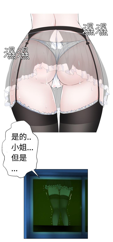 [SOSO] Franken Jo 为爱而生 法兰克赵 Ch.1~19 [Chinese]中文 190