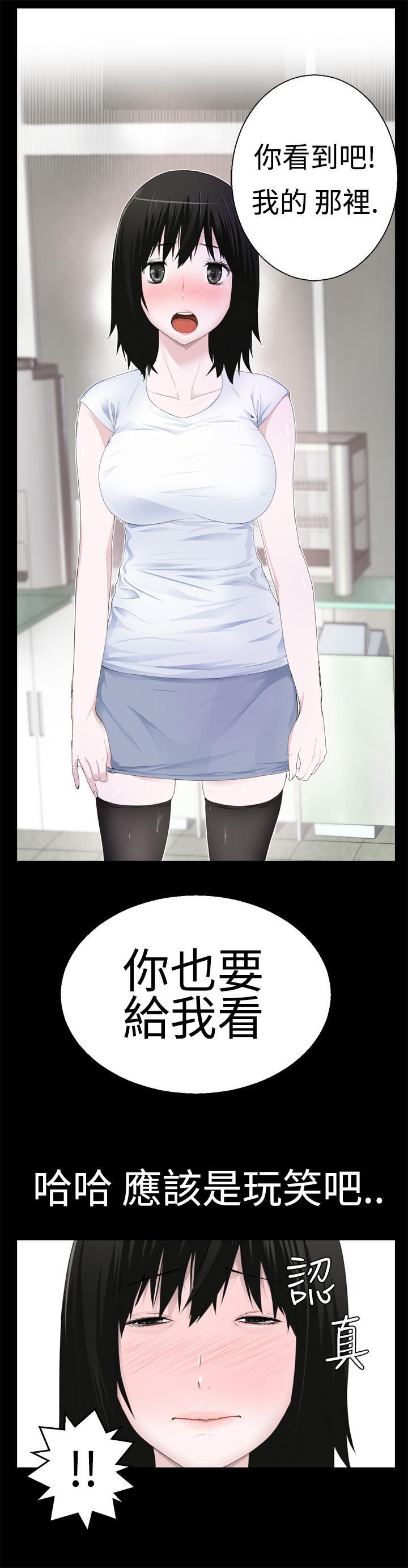 [SOSO] Franken Jo 为爱而生 法兰克赵 Ch.1~19 [Chinese]中文 192