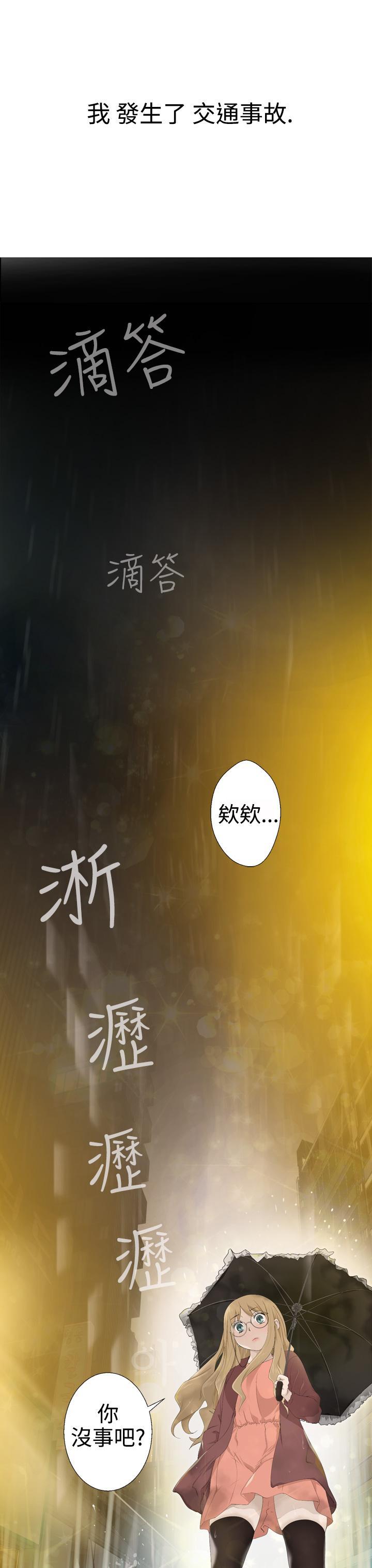 [SOSO] Franken Jo 为爱而生 法兰克赵 Ch.1~19 [Chinese]中文 1
