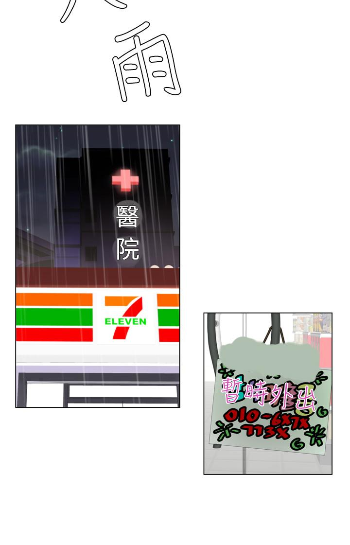 [SOSO] Franken Jo 为爱而生 法兰克赵 Ch.1~19 [Chinese]中文 208