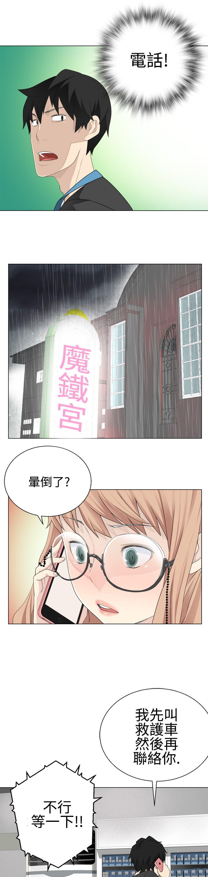 [SOSO] Franken Jo 为爱而生 法兰克赵 Ch.1~19 [Chinese]中文 214