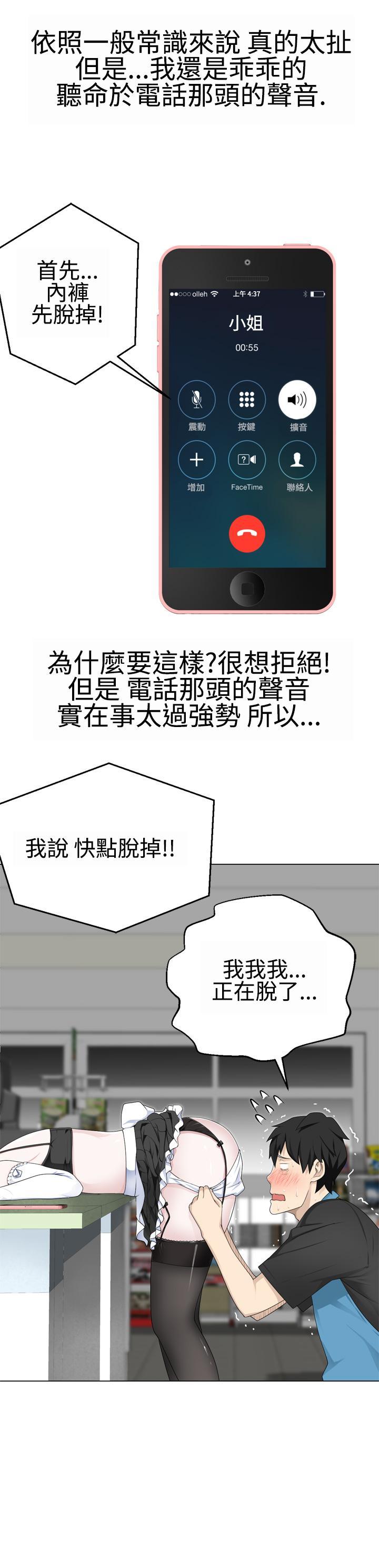 [SOSO] Franken Jo 为爱而生 法兰克赵 Ch.1~19 [Chinese]中文 217