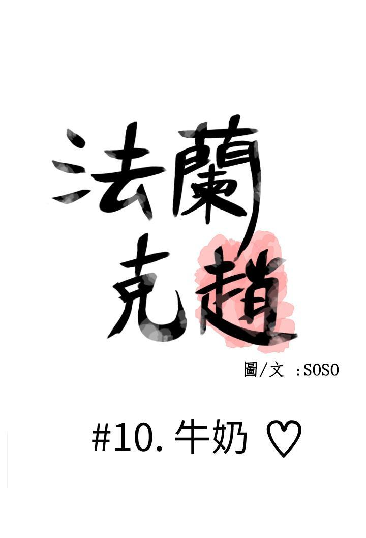 [SOSO] Franken Jo 为爱而生 法兰克赵 Ch.1~19 [Chinese]中文 233