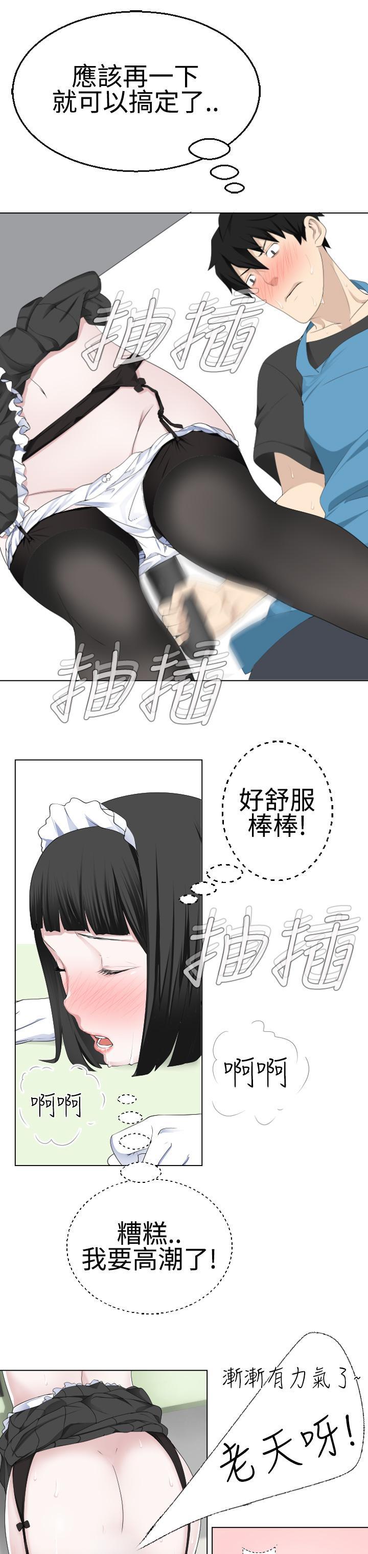 [SOSO] Franken Jo 为爱而生 法兰克赵 Ch.1~19 [Chinese]中文 236
