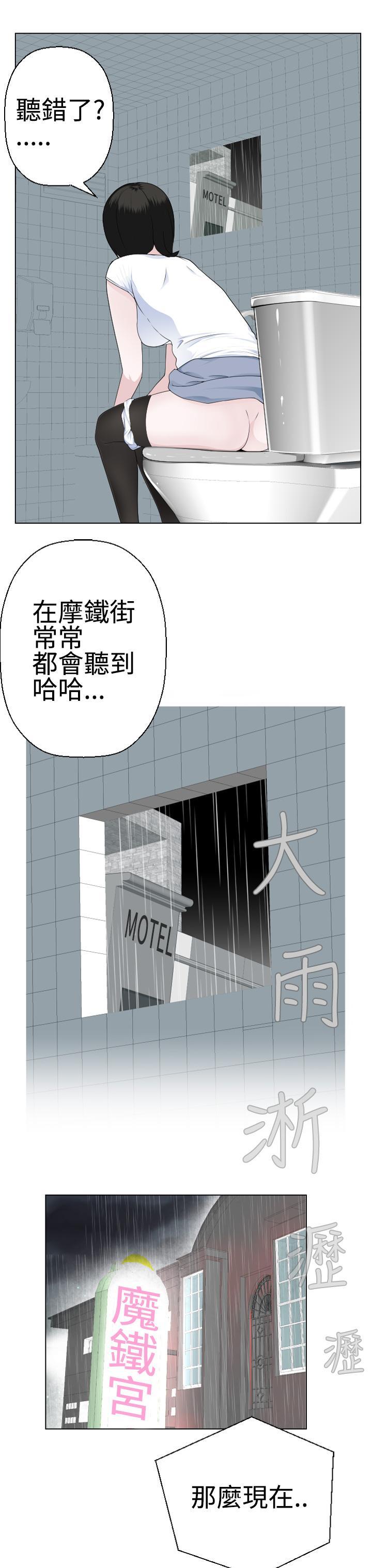[SOSO] Franken Jo 为爱而生 法兰克赵 Ch.1~19 [Chinese]中文 244