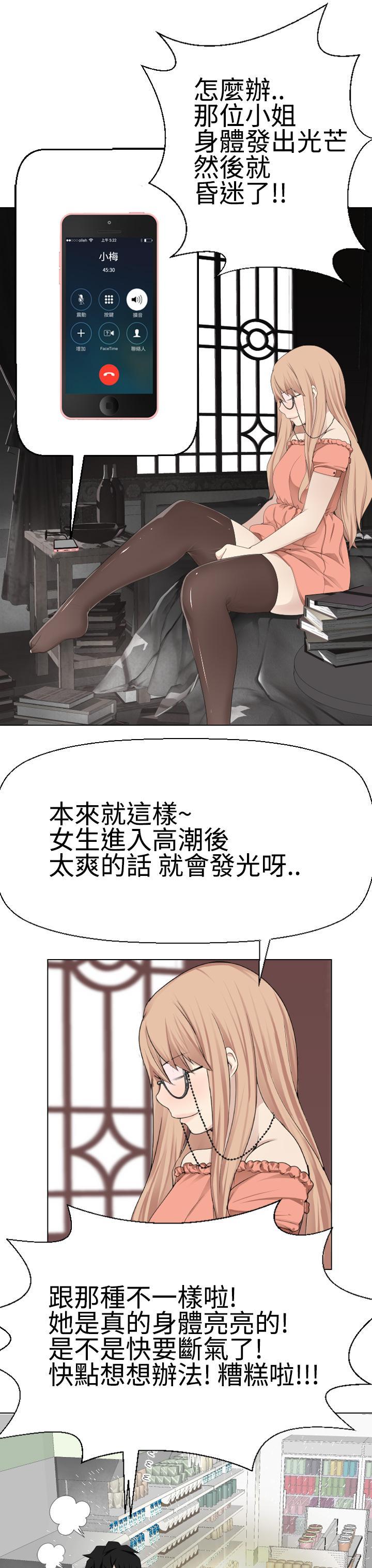 [SOSO] Franken Jo 为爱而生 法兰克赵 Ch.1~19 [Chinese]中文 246