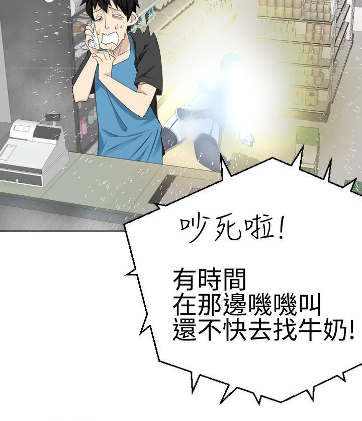 [SOSO] Franken Jo 为爱而生 法兰克赵 Ch.1~19 [Chinese]中文 247