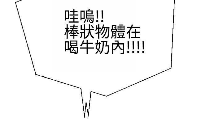 [SOSO] Franken Jo 为爱而生 法兰克赵 Ch.1~19 [Chinese]中文 250