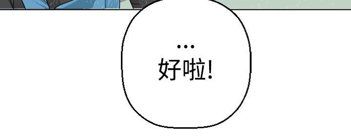 [SOSO] Franken Jo 为爱而生 法兰克赵 Ch.1~19 [Chinese]中文 252