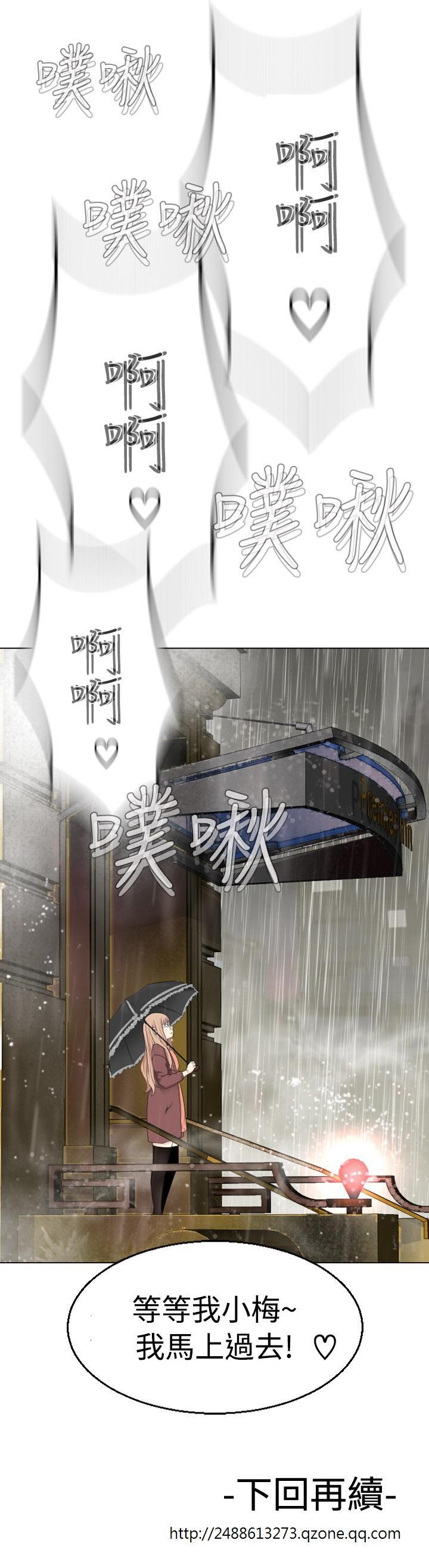[SOSO] Franken Jo 为爱而生 法兰克赵 Ch.1~19 [Chinese]中文 254