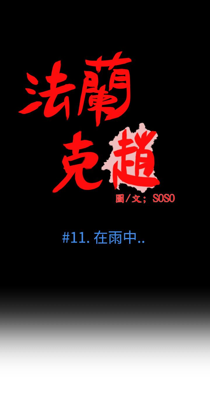 [SOSO] Franken Jo 为爱而生 法兰克赵 Ch.1~19 [Chinese]中文 260